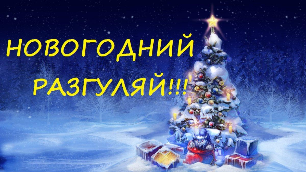 Новогодний Разгуляй