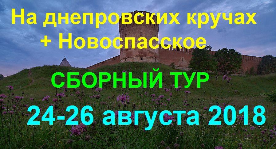 На днепровских кручах+Новопсасское