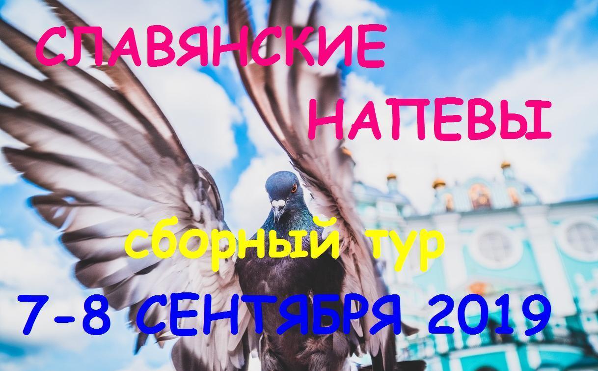 Славянские напевы