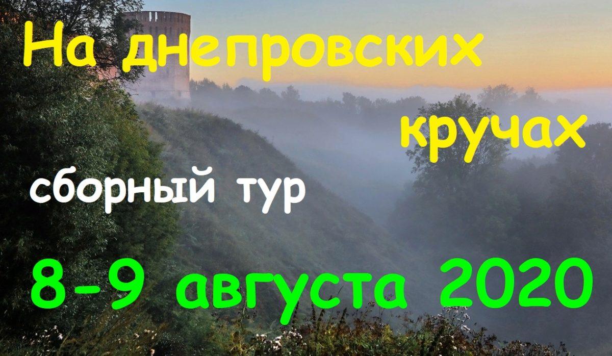 На днепровских кручах