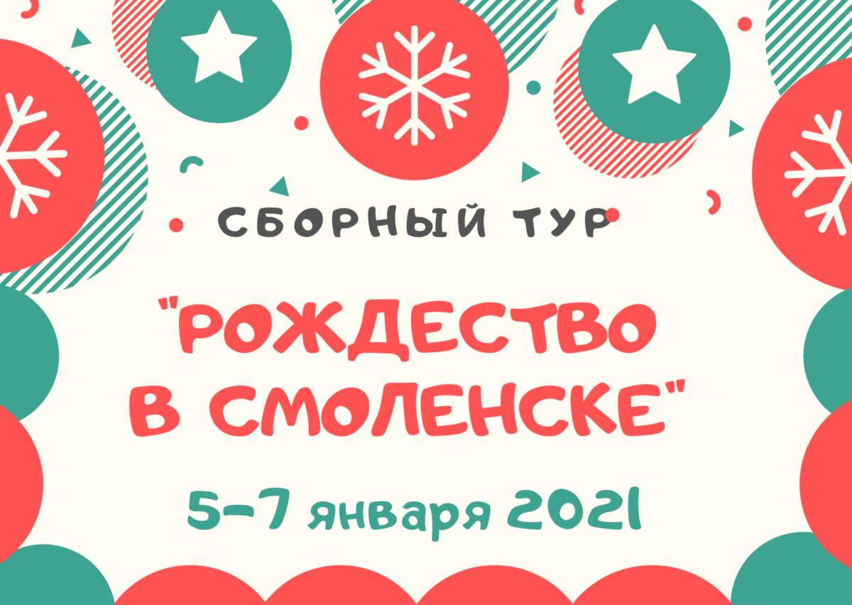 Рождество в Смоленске