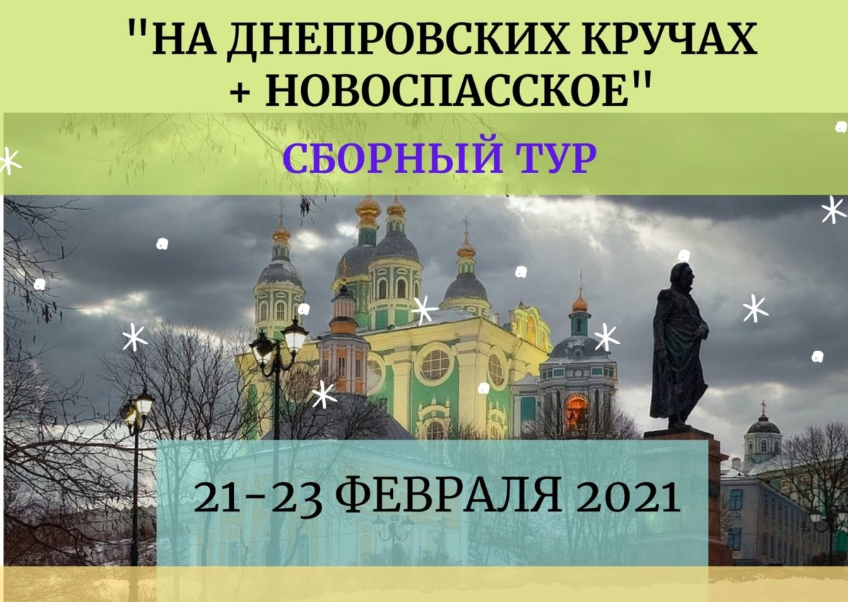На днепровских кручах+Новоспасское